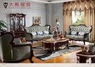 【大熊傢俱】 RE 936  新古典沙發 法式 真皮 美式新古典 凡賽宮 實木沙發 皮沙發 巴洛克 歐式沙發
