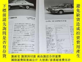 二手書博民逛書店JAPANESE罕見PASSENGER VEHICLES 1982-1985 book japan car vin