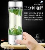 富氫杯 日本原裝進口櫻之庭水素杯水素水杯富氫水杯高濃度生成器 夢藝家