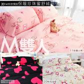 Annis【台灣製超保暖搖粒絨床包被毯組-雙人四件組】20款獨家、溫暖刷絨毛珍珠磨毛舒絨兩用被毯