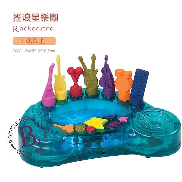 【美國 B.Toys 感統玩具】搖滾星樂團 BX1233Z