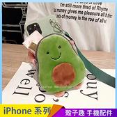卡通零錢包 iPhone SE2 XS Max XR i7 i8 i6 i6s plus 手機殼 可愛牛油果 斜背掛繩 毛絨收纳包 全包防摔殼