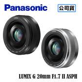 送保護鏡清潔組 3C LiFe Panasonic LUMIX G 20mm F1.7 II ASPH. 鏡頭 台灣代理商公司貨