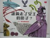 【書寶二手書T5/雜誌期刊_DRA】誰偷走了女王的影子?:不一樣的動物視覺_西貝爾.楊