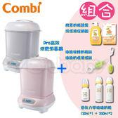 康貝 Combi 消毒鍋組合 -C