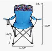 折疊椅子便攜家用戶外折疊凳子休閒扶手椅畫畫寫生釣魚野餐小馬扎 芥末原創