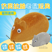 寵物仿真拉線老鼠玩具 寵物玩具 仿老鼠玩具 貓玩具 狗玩具 益智玩具 寵物益智玩具 仿真老鼠玩具