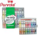 筆樂PENROTE 18色不透明水彩(5cc) 盒 PG05-18