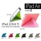 New iPad 5 air 2 mini 2 retina Y型 四折三折 皮套 保護套 殼 smart Cover 智能休眠 喚醒 OZAKI 摺紙  BOXOPEN