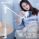 懶人手機支架手機架床頭桌面平板通用加長直播看電視ipad夾子萬能支撐架