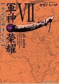 軍神榮耀   西庇阿與漢尼拔  (07)