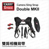 Carry Speed 速必達 Double MKII 雙肩相機背帶 單肩 減壓背帶 快拆板 公司貨 ★可刷卡★薪創