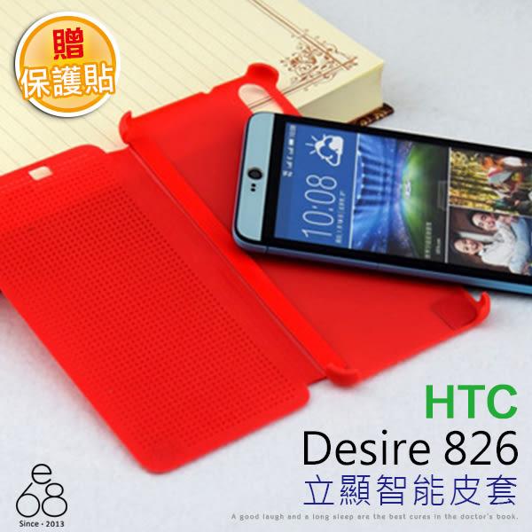 E68精品館 贈貼 HTC Desire 826 洞洞智能皮套 智能 立顯 炫彩 原廠款 側掀 點陣 保護套 殼 手機殼