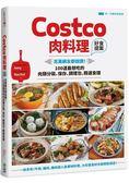 Costco肉料理好食提案:百萬網友部D﹉g!100道最想吃的肉類分裝、保存、調