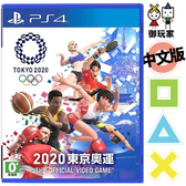 ★御玩家★現貨 PS4 2020 東京奧運 中文版 7/24發售[P420332]