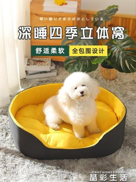 寵物窩狗窩貓窩四季通用可拆洗夏季泰迪狗狗墊用品小型犬寵物床冬季保暖LX 晶彩