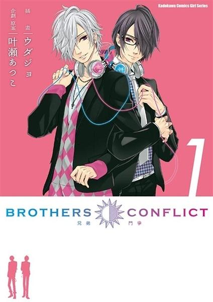 (二手書)BROTHERS CONFLICT (1)