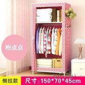 鐵架組裝便捷可拆卸簡易布衣柜拉錬門簾單人宿舍寢室用小號型衣櫥