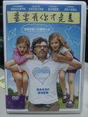 挖寶二手片-E08-019-正版DVD*電影【愛要有你才完美】-傑梅奈克萊門特*史蒂芬艾琳恩