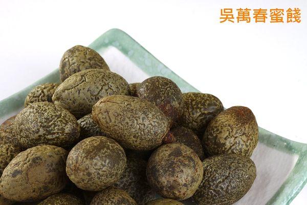 【台南府城。吳萬春蜜餞】古早味蜜餞系列 - 丁香橄欖 (310g/包)
