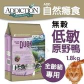 《48HR快速出貨》*KING*【送454g一包】紐西蘭Addiction自然癮食 低敏原野鴨 貓飼料 1.8Kg/包