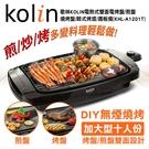 歌林Kolin加大電熱式雙面電烤盤/煎盤...