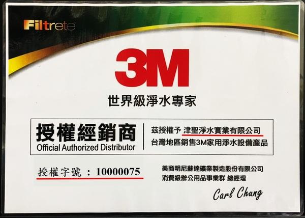 【津聖】3M DWS1500濾心 (同FM1500)【買一支濾心也歡迎詢問】 【LINE ID: s099099】