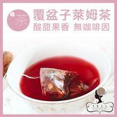 午茶夫人 覆盆子萊姆茶 8入/袋 水果茶/無咖啡因/茶包