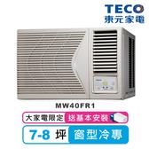【TECO東元】7-8坪高能效右吹定頻冷專型窗型冷氣 MW40FR1