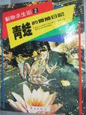 【書寶二手書T1/少年童書_ZHT】青蛙的冒險日記_約翰‧伍德