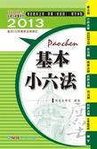 (二手書)基本小六法(40版):2013法律工具書系列
