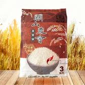 ~關農米3公斤~脫氧包裝保存延長至一年---台東縣關山鎮農會