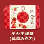 日本 Zelico 小公主禮盒(草莓巧克力) 220g 【(即期品 賞味期限8/14可接受再下單) 美食 零食】禮盒
