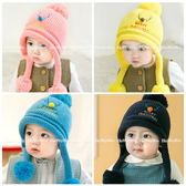加絨針織護耳帽 嬰兒保暖毛線帽 ( 6-24個月) CA3993 好娃娃