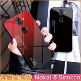 諾基亞 Nokia 8 Sirocco 保護套 漸層玻璃殼 Nokia8s 手機殼 保護殼 矽膠軟邊 鋼化背蓋 手機套 硬殼