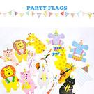 動物樂團祝福小卡派對彩旗 15枚入 生日派對 節日慶典 三角彩旗 會場布置 店面布置 派對布置