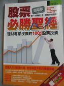 【書寶二手書T5/投資_JJZ】股票必勝聖經:理財專家沒教的1001股票_吳家俊
