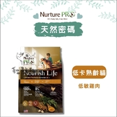 送一包454g小包裝,Nurture PRO天然密碼〔低卡熟齡貓,低敏雞肉,1.8kg〕 產地:美國