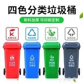 分類大垃圾桶大號加厚商用物業帶蓋環衛戶外乾濕塑料箱CY『小淇嚴選』