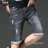 夏季薄款男士修身牛仔短褲男韓版5五分褲彈力中褲破洞牛仔褲黑灰「時尚彩虹屋」