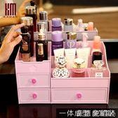 化妝品收納盒抽屜式大號整理護膚桌面梳妝臺塑料口紅置物架 愛麗絲精品igo