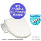日本代購 2019新款 空運 TOSHIBA 東芝 SCS-TCK1000 溫水 洗淨便座 免治馬桶 儲湯式 除臭