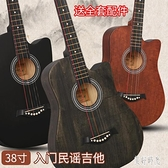 38寸民謠吉他自學初學者女男學生成年樂器新手入門樂器  zh7011『美好時光』