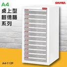 【收納專家】樹德專業收納 桌上型文件櫃 A4-112P (檔案櫃/資料櫃/公文櫃/收納櫃/效率櫃)