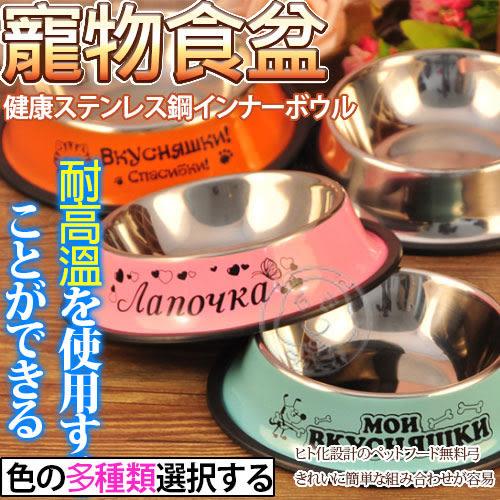 【zoo寵物商城】寵物》防滑不鏽鋼狗碗S號直徑13.5cm(款式隨機出貨)