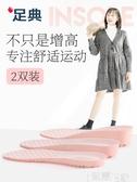 鞋墊2雙 內增高鞋墊女男士運動軟底舒適防臭吸汗透氣隱形增高神器全墊 雙12