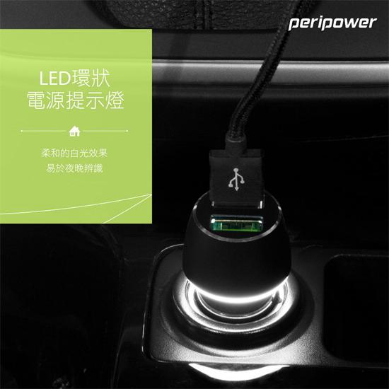 [哈GAME族]免運費 可刷卡 PeriPower PS-U04 極速QC 3.0 雙孔車用快充 充電器 鋁合金 LED環狀電源提示燈