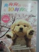 【書寶二手書T4/寵物_NGE】與狗狗的10個 約定_川口晴, 胡慧文