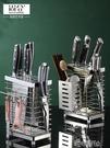 家用放刀架廚房用品304不銹鋼多功能菜刀架置物架刀具收納刀座盒【快速出貨】
