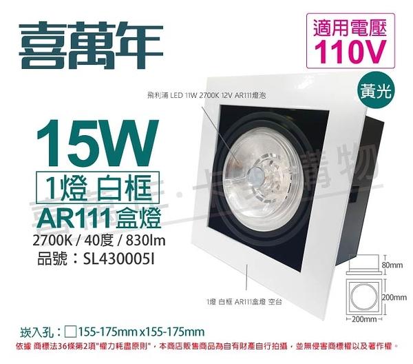 喜萬年 LED 15W 1燈 927 黃光 40度 110V AR111 可調光 白框盒燈(飛利浦光源) _ SL430005I